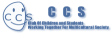 CCS 世界の子どもと手をつなぐ学生の会